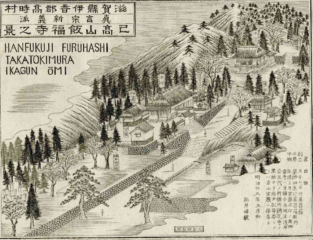 飯福寺之景