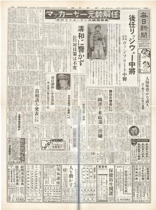 マッカーサー解任毎日新聞