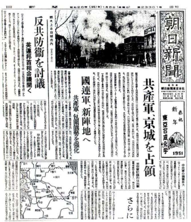 0105共産軍ソウル占領