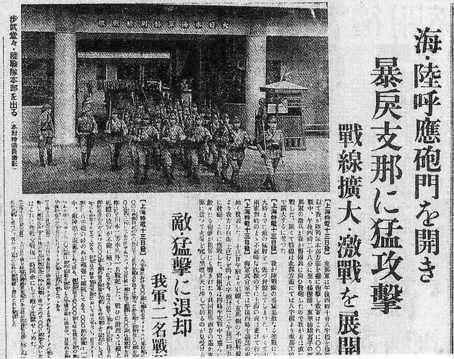 Tokyo_Asahi_shinbun_1937-08-14.jpg