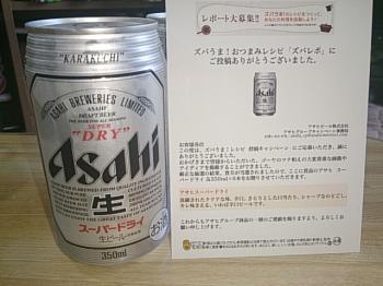 アサヒビールキャンペーン