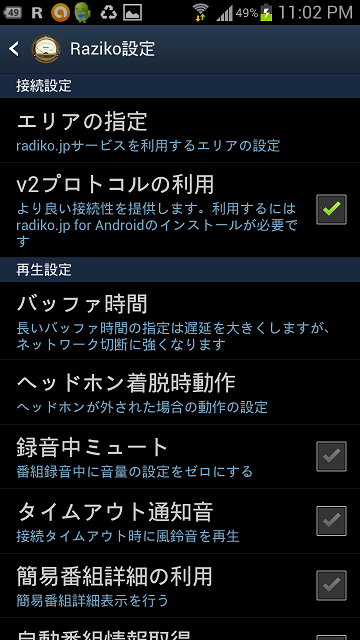 Screenshot_2013-06-06-23-02-08.png