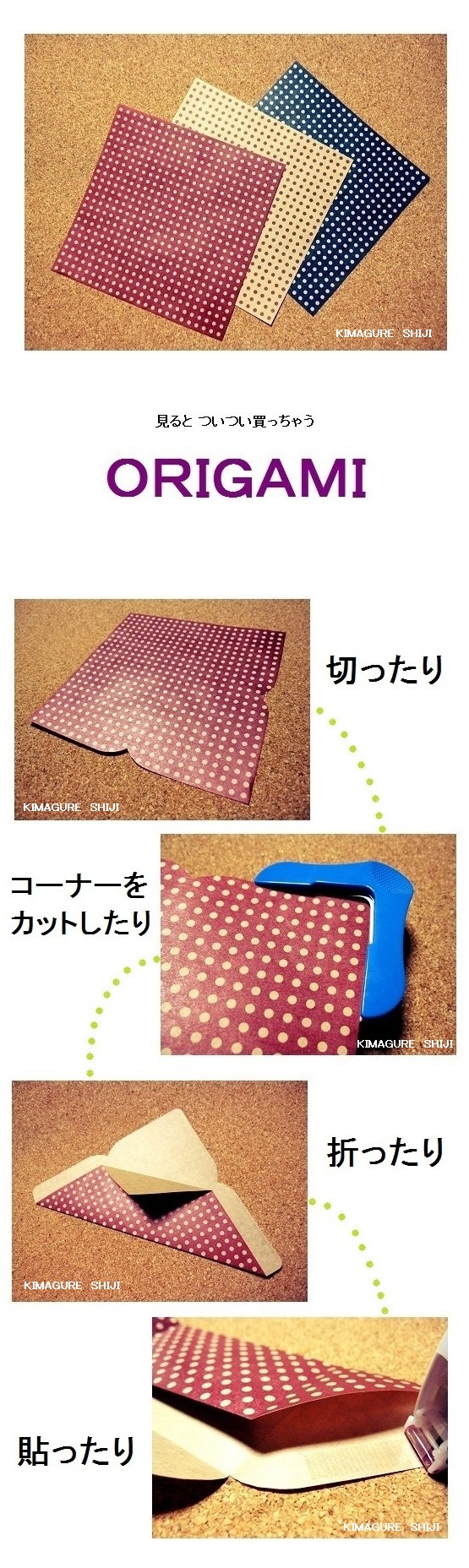 折り紙封筒2