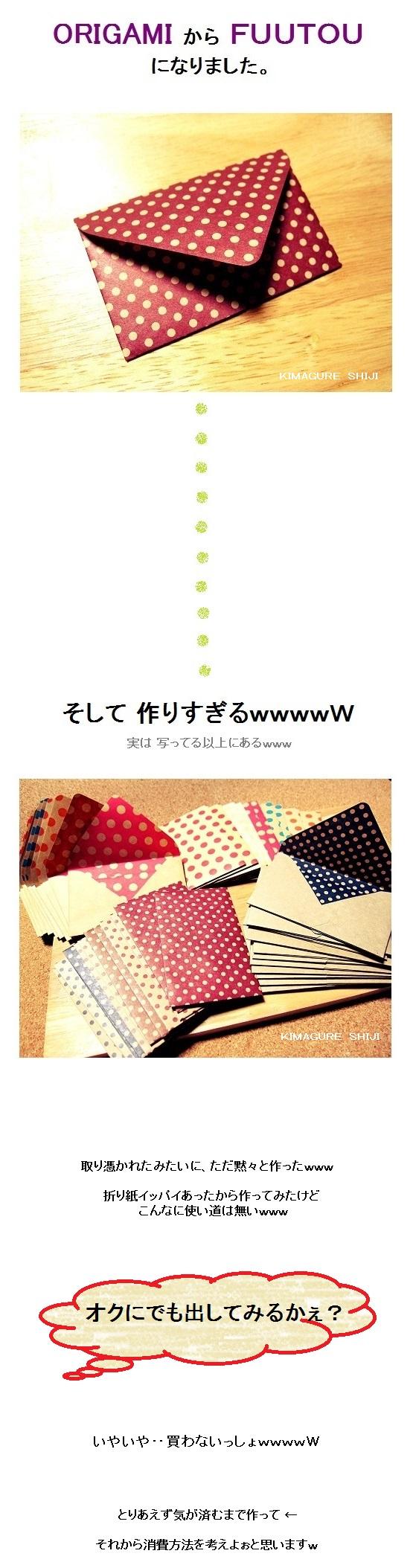 折り紙封筒3