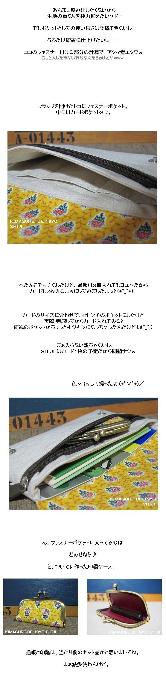 通帳ケース2