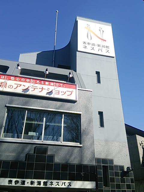 表参道・新潟館ネスパス2