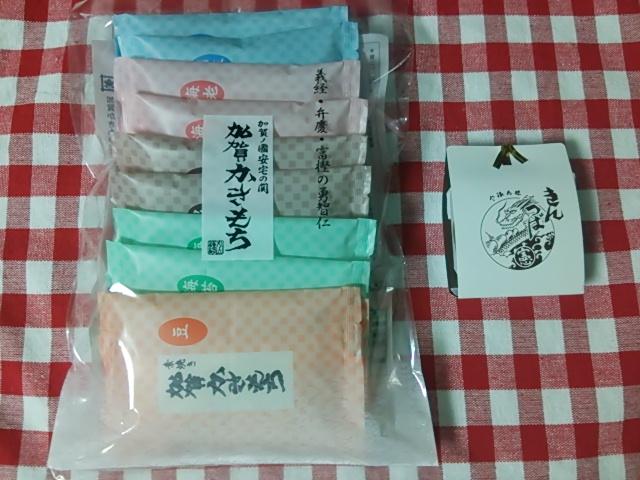 加賀・能登・金沢 江戸本店購入