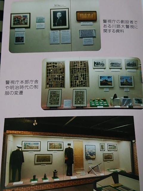 警察博物館03