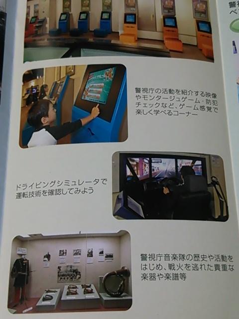 警察博物館05