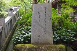 44大宝寺-山頭火25