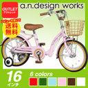 16インチ キッズバイク a.n.design works