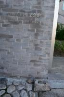 森鴎外記念館1
