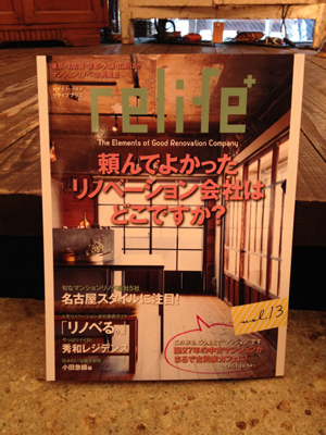 relife掲載201311