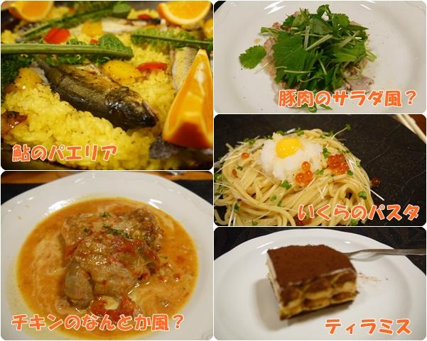 モンタニャ1日目夕食