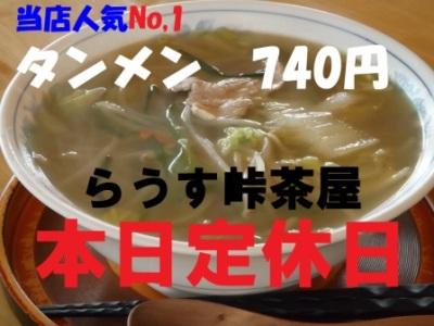 タンメン (4)