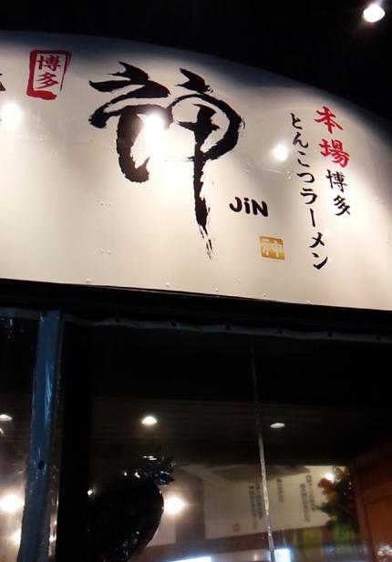 jin1.jpg