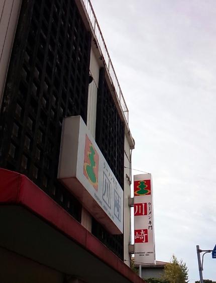 kawasaki20141101.jpg