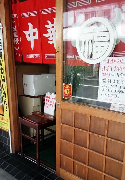 marufuku2014111.jpg