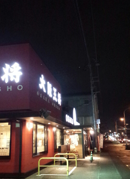 oosho6.jpg