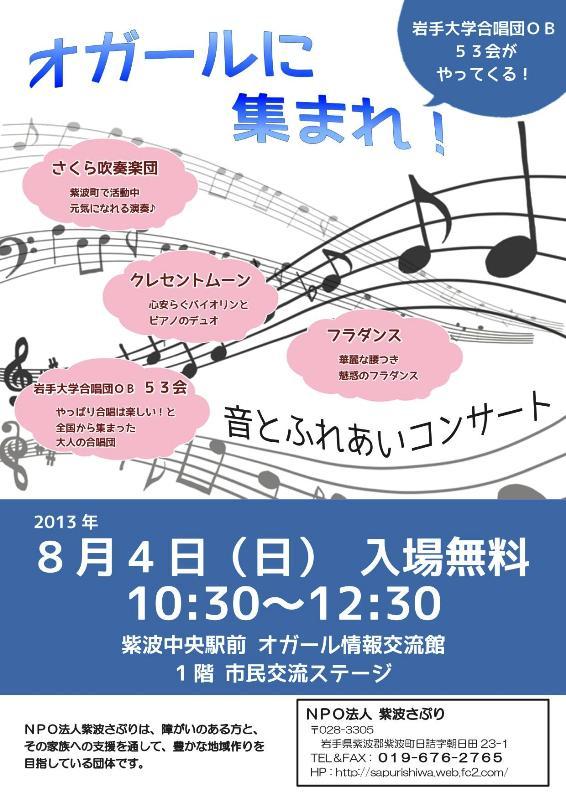 H25コンサート