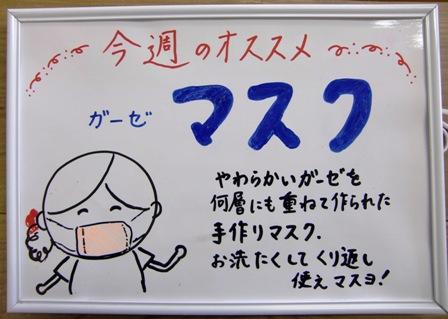 オススメ2510②-1マスク
