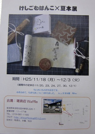 はんこ豆本チラシ2511
