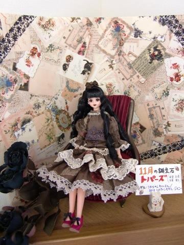 メタリコ2511②ブログ