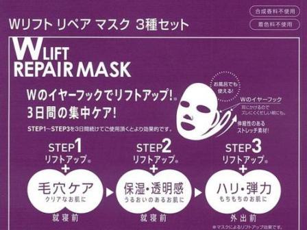 Wリフトリペアマスク