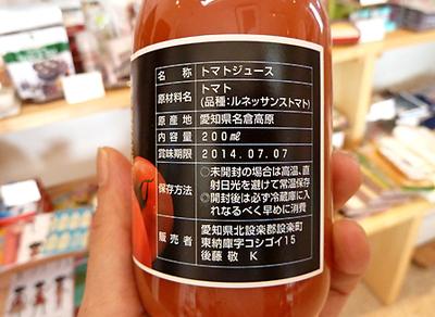 ルネッサンストマトのジュース