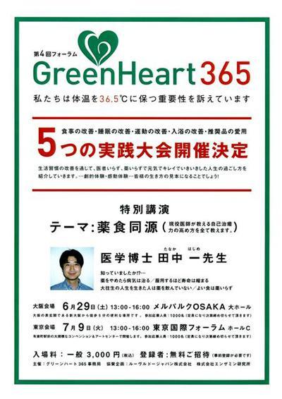 グリーンハート365フォーラムのお知らせ