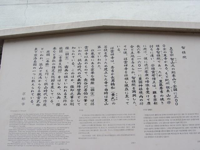 IMG_9280 chishakuin
