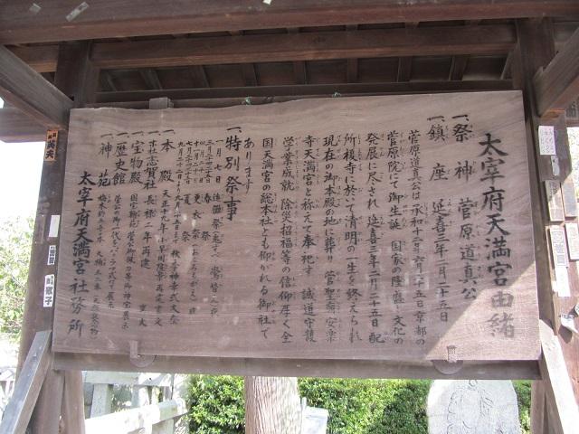IMG_8690 dazaifu