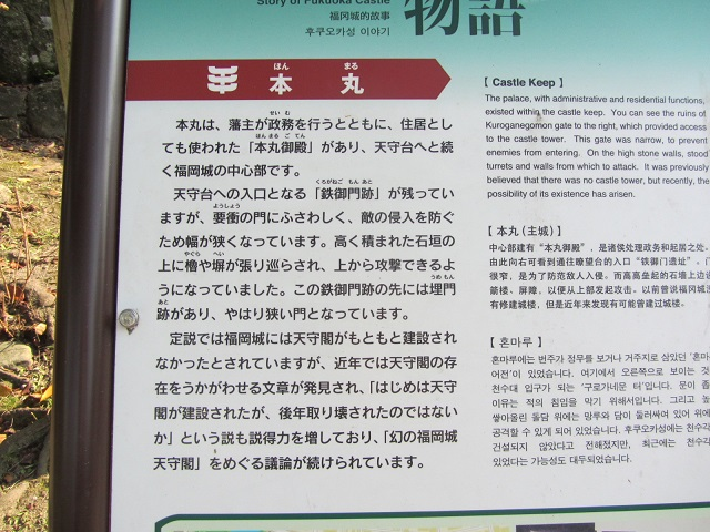 IMG_8568 本丸