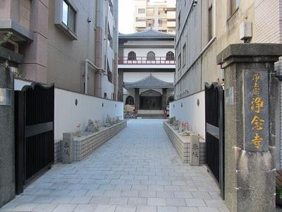IMG_8302 浄念寺
