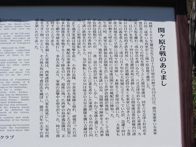 IMG_9005 sekigahara
