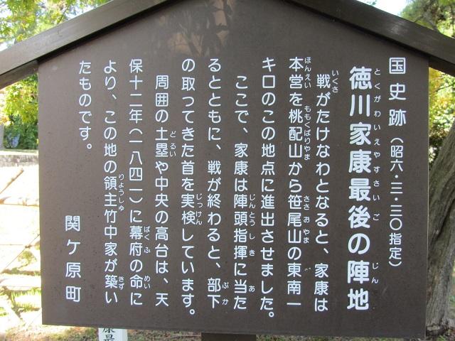 IMG_9066 関ヶ原