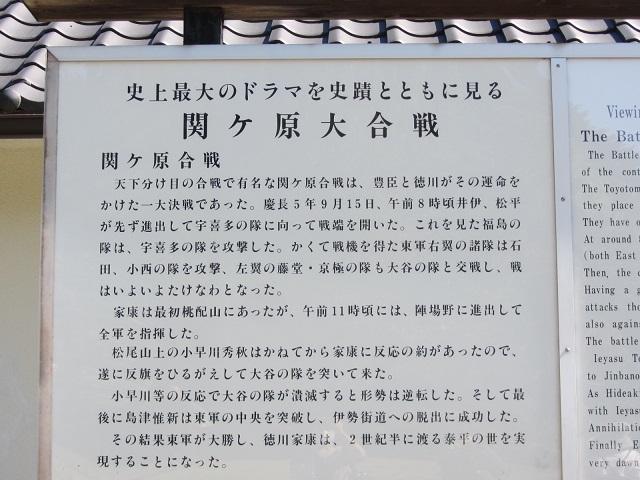 IMG_9068 関ヶ原