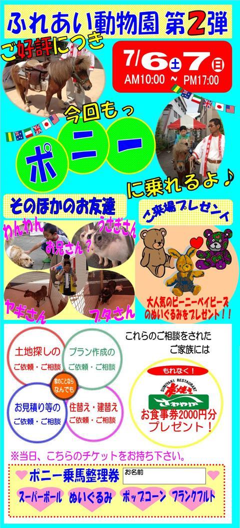 shizuokaminami130704j.jpg