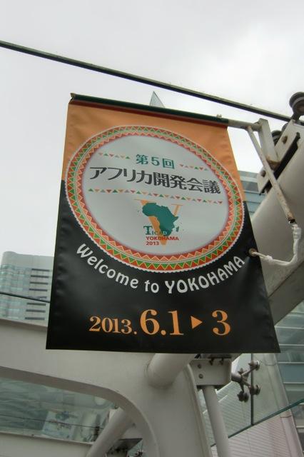第5回 アフリカ開発会議