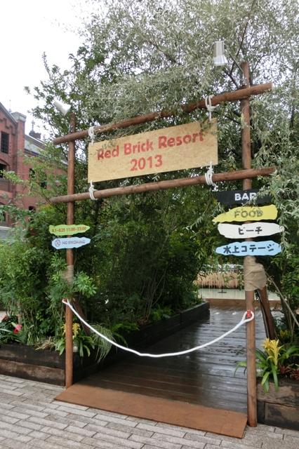 Red Brick Resort 2013