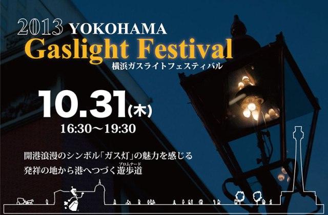 横浜ガスライトフェスティバル