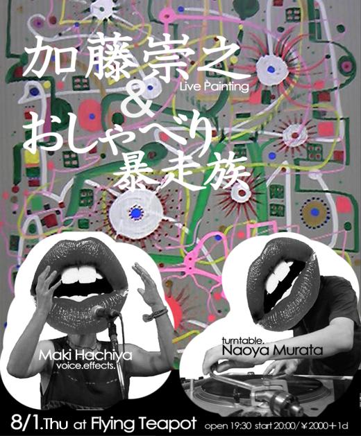 加藤崇之&おしゃべり暴走族 / 村田直哉,蜂谷真紀 / takayuki kato,naoya murata,maki hachiya