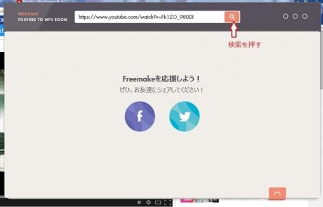 YouTubeをMP3変換9