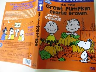 GreatPumpkin5.jpg