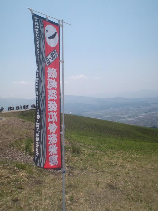 大観峰_1日目
