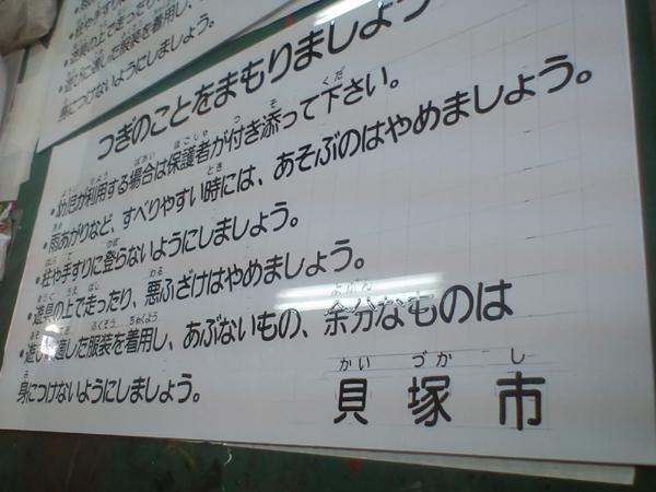 公園注意書き4