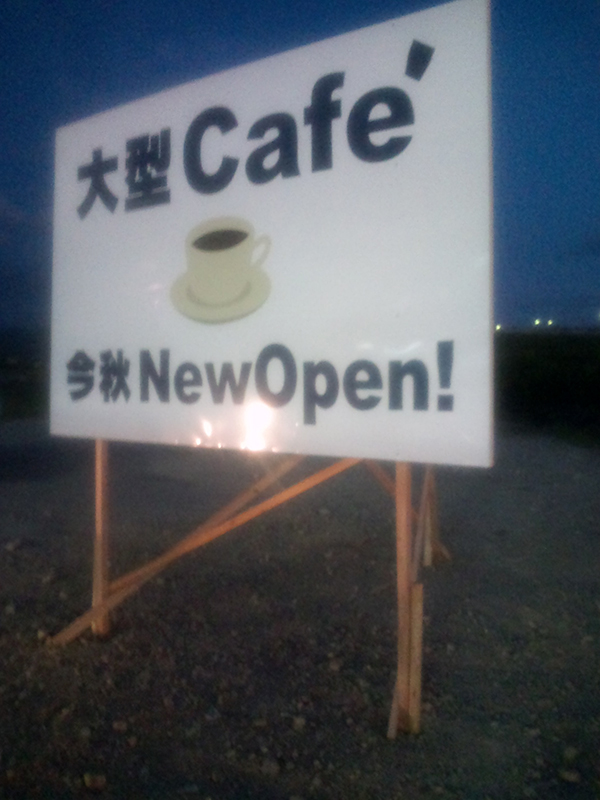 cafe予告