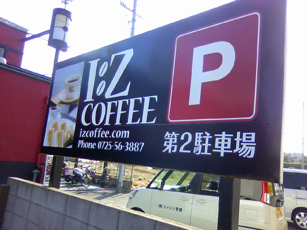 IZ出力貼り4
