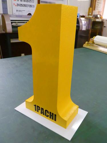 パチンコ装飾_1PACHI