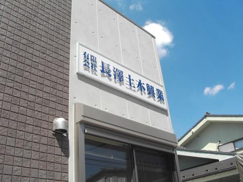 長澤土木興業